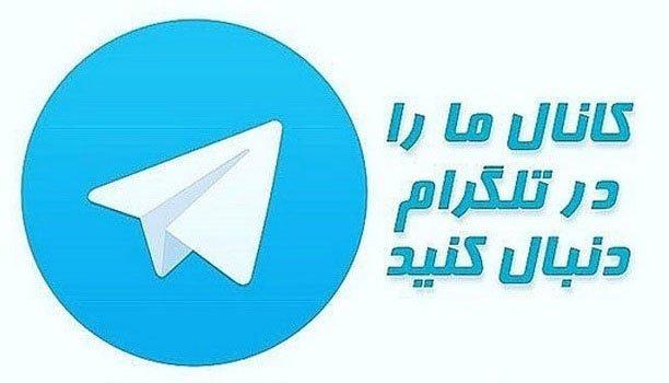 تلگرام-امبدینگ